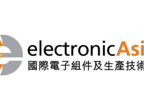 國際電子組件及生產技術展2019